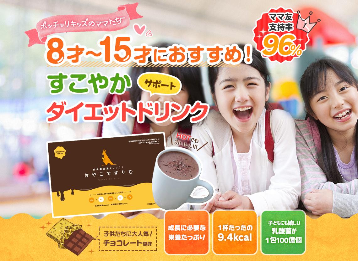 日本発!子供向けダイエットサポートドリンクのおやこですりむがminorinomi(みのりのみ)から新登場!チョコレート風味で飲みやすく成長に必要な栄養たっぷり。