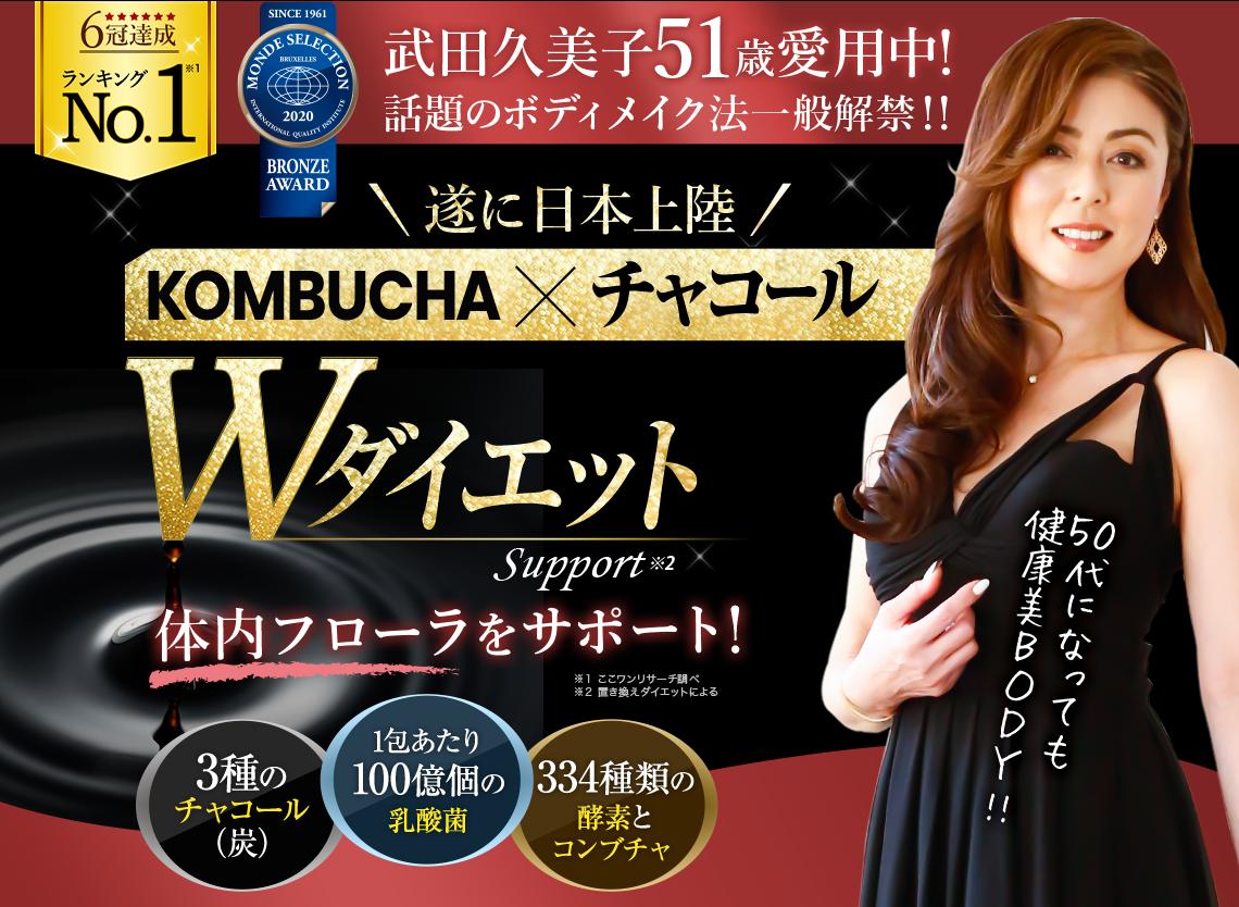 海外で大人気のコンブチャ✕チャコールの置き換えダイエットサポートドリンク、B-CLEANASE(ビークレンズ)が日本初上陸!!武田久美子さんも愛用中!